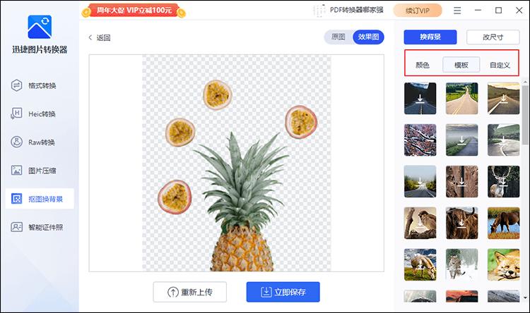 迅捷图片转换器怎么给照片抠图换背景?(图5)