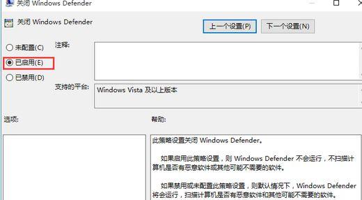 Win10自带的杀毒软件如何开启或关闭?Win10自带的杀毒软件开启或关闭的方法(图3)