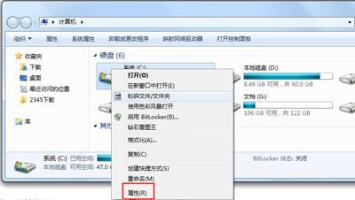 Win7磁盘整理碎片怎么操作?Windows7磁盘碎片整理教程(图1)