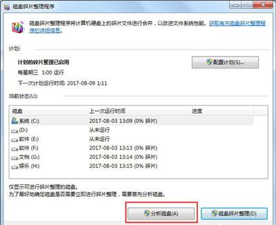 Win7磁盘整理碎片怎么操作?Windows7磁盘碎片整理教程(图3)