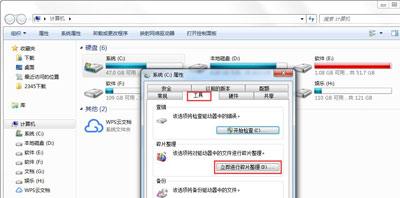 Win7磁盘整理碎片怎么操作?Windows7磁盘碎片整理教程(图2)