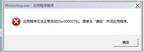 PS无法打开提示0xc00007b错误代码怎么办?提示0xc