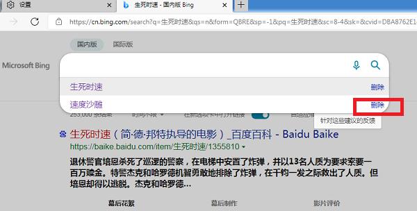 新版Edge浏览器怎么删除搜索记录信息