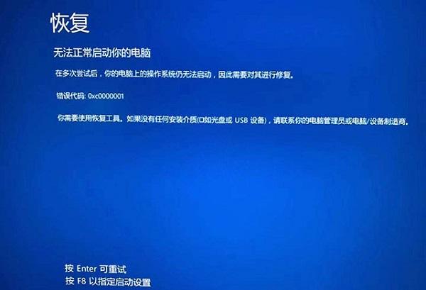 Win10提示无法正常启动你的电脑错误代码0xc000000