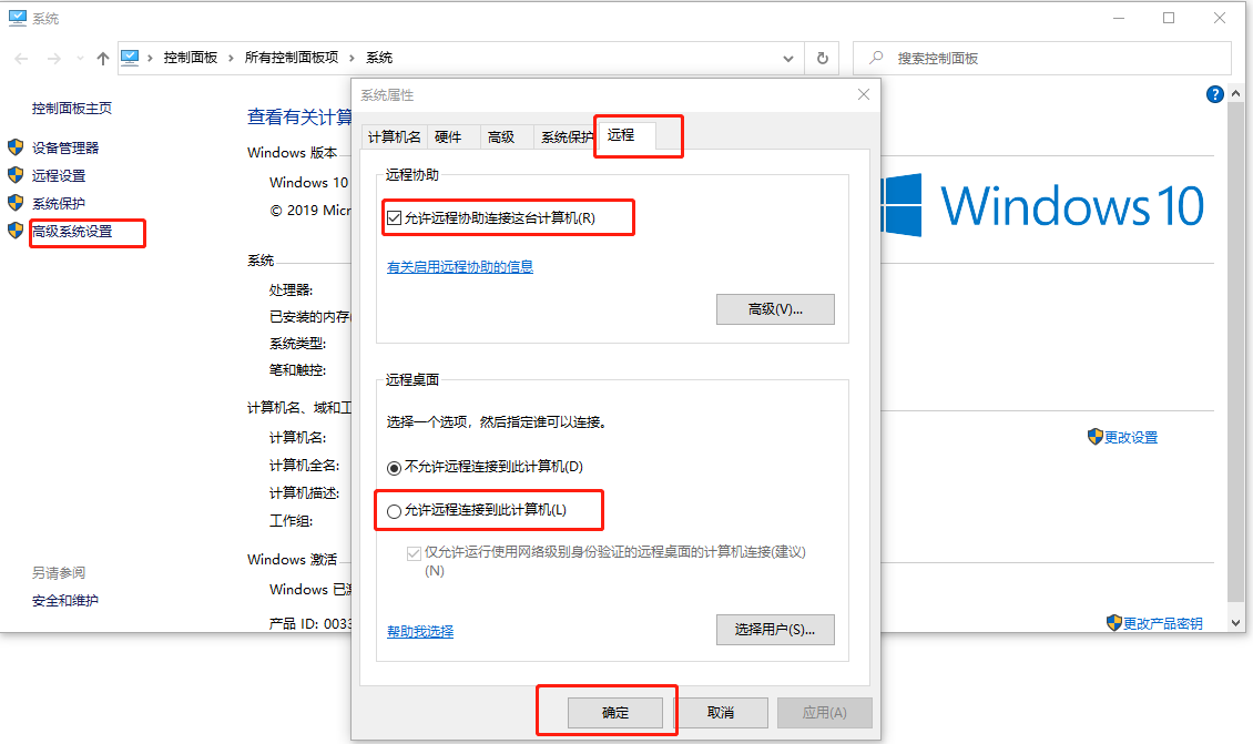 QQ远程一直显示正在建立连接怎么办?