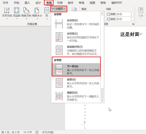 Word怎么设置第一页不显示页码,从第二页开始显示页码为1?
