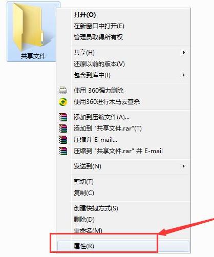 Win7共享文件夹别人怎么进不去?共享文件夹别人没有权限访问解决办法