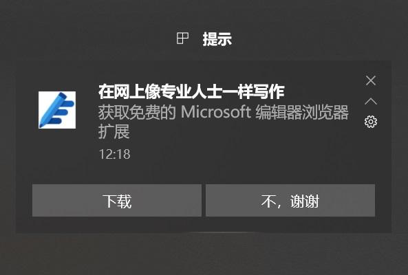 Windows10提示怎么关闭?关闭Win10右下角提示的教程